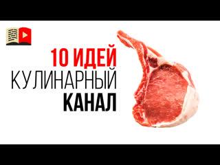 10 идеи для кулинарных каналов. Какои канал создать кулинару чтобы заработать