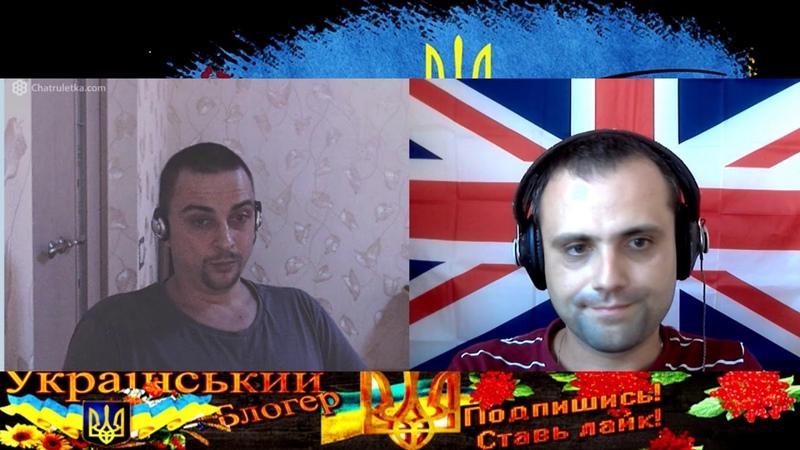 Украинский блогер VS (россиянский блогер) путешествие в зазеркалье) . Он упоротый. Смотрите сами.