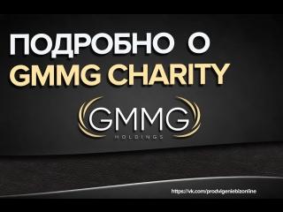 Подробно о GMMG Charity