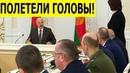 Кто посмел ОТМЕНИТЬ мой приказ Разгневанный Лукашенко РАЗНОСИТ кабинет министров