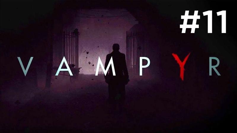 Прохождение Vampyr - ПРОКАЧКА ПЕРЕД ФИНАЛОМ 11