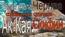 Ак Кая. Белая гора - Черная. Сожженная столица Скифии.