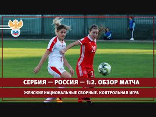 Женские национальные сборные. Контрольная игра. Сербия — Россия — 1:2. Обзор матча