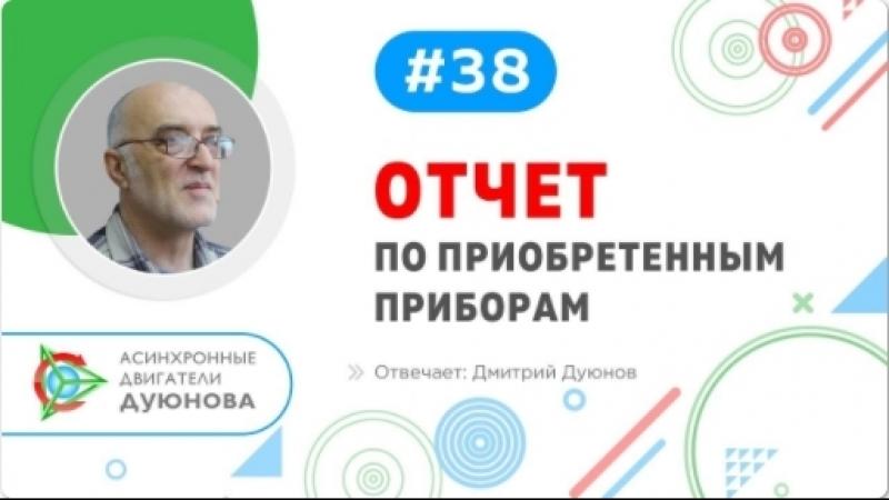38. Претензии и меры за приобретенные приборы ненадлежащего качества l Отвечает Дмитрий Дуюнов