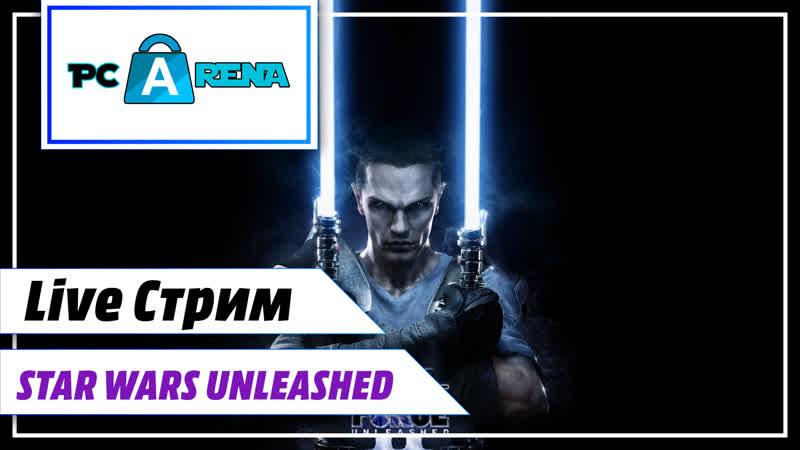 Star Wars: The Force Unleashed. Огромное чудовище!