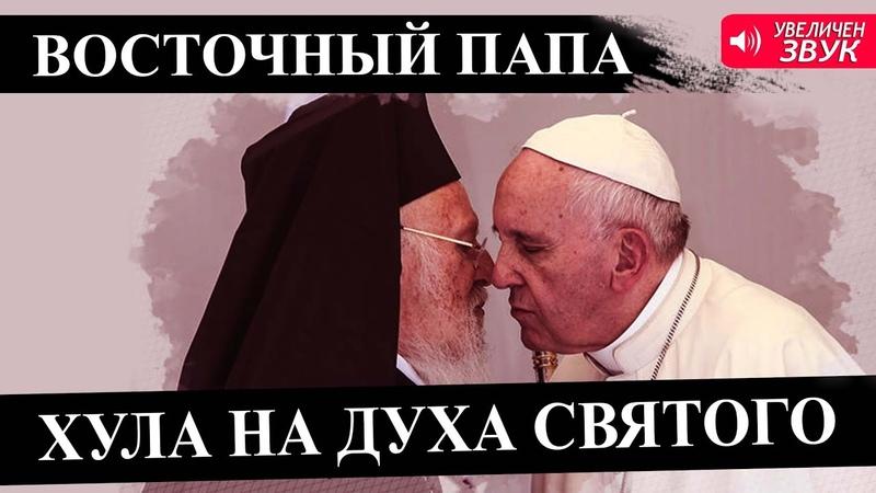 Восточный папа Хула на Духа Святого А И Осипов о расколе автокефалия евхаристическое общение