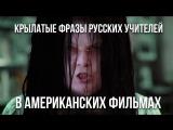 Крылатые фразы русских учителей