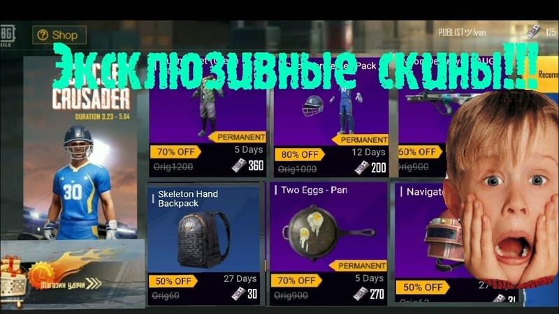 Секретный магазин в PUBG MOBILE Эксклюзивные скины за UC