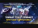 Новогоднее Космическое шоу Братьев Сафроновых Тайна Трёх Планет