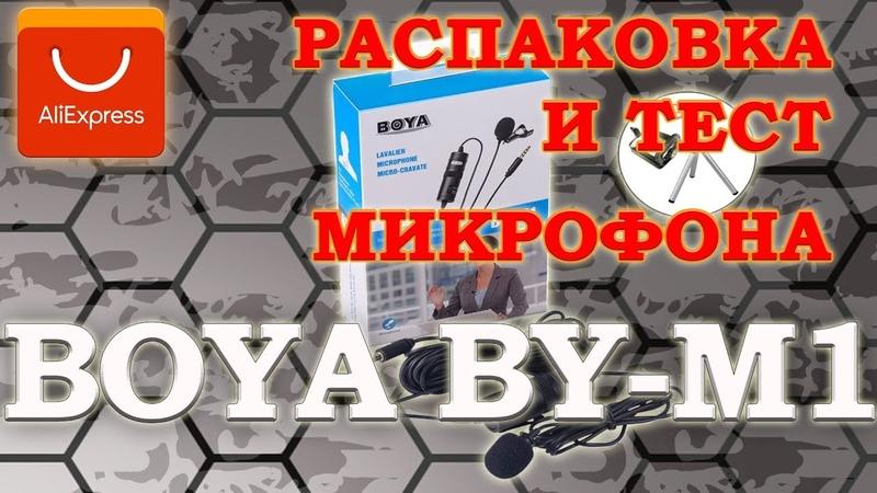 Петличный микрофон BOYA BY-M1 с AliExpress. Тест и распаковка.
