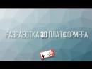 RU ★ libgdx разработка платформера в 3D