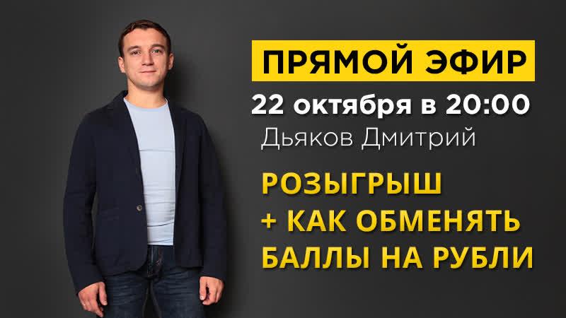Прямой эфир - обмен баллов на рубли