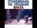Танец старшей сестры Дао Мина