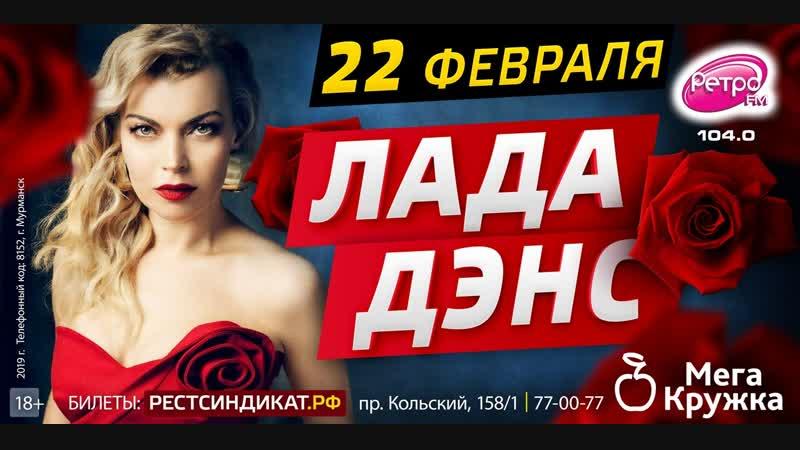 ЛАДА ДЭНС | 22 февраля в 23,00 | МегаКружка г.Мурманск прямая трансляция