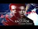 Касл-Рок Castle Rock 2018 Hulu русский трейлер HD перевод и озвучка КИНА БУДЕТ