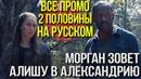 Бойтесь Ходячих мертвецов 4 сезон 9 серия Морган зовет Алишу в Алексанрию Все Промо на русском