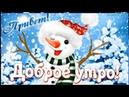 Зимнее пожелание с добрым утром! Доброе утро! Хорошего дня и отличного настроения!