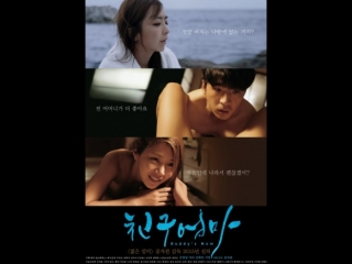 Buddy's mom 2015 korean movie ~unrated 17 plus