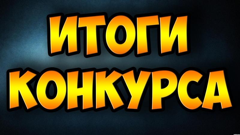 Итоги розыгрыша билетов в Советский цирк 6 сентября