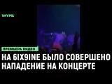 На 6ix9ine было совершено нападение во время концерта в Москве [Рифмы и Панчи]