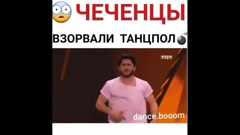 Чеченцы взорвали танцпол