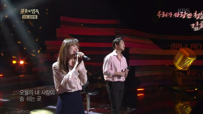 · Show Perfomance · 180714 · OH MY GIRL Seunghee Go Yeong Yeol A Train For Chuncheon · KBS2 Immortal Song 2 ·