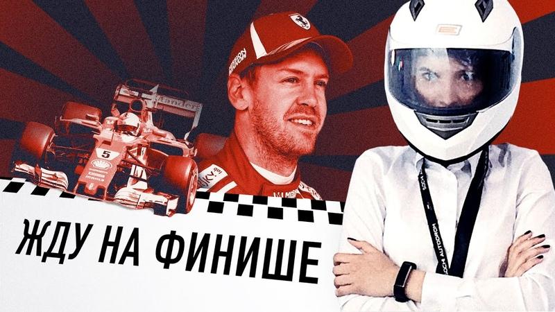 Формула 1 гран при Бахрейна бесплатный прогноз от Лены и обзор гонки Конкурс на 2500 рублей