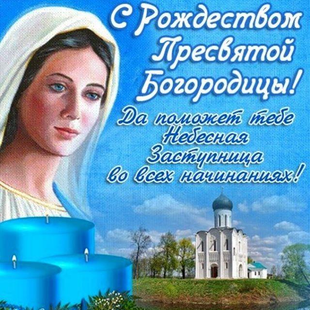 Рождество пресвятой богородицы открытки, спас поздравления