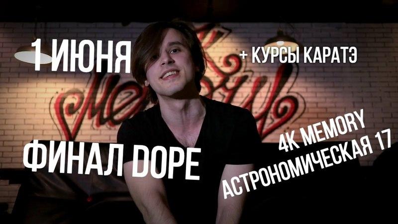 01.06: Приглашение на DOPE BATTLE ФИНАЛ