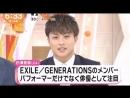 EXILE・GENERATIONSの白濱亜嵐が登場&メンバーコメント!めざまし_0604oエンタメニュースペンギンo263