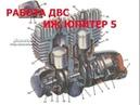 сборка двигателя мотоцикла ИЖ Юпитер 5 вторая серия