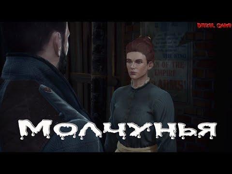 Vampyr (9) Уайтчепел - Прохождение на русском - Сообщники сестры Крейн - Игра 2018 ПК
