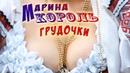 Марина Король - Грудочки