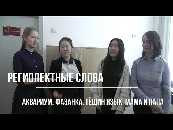 региолект города Закаменск: неофициальная топонимика