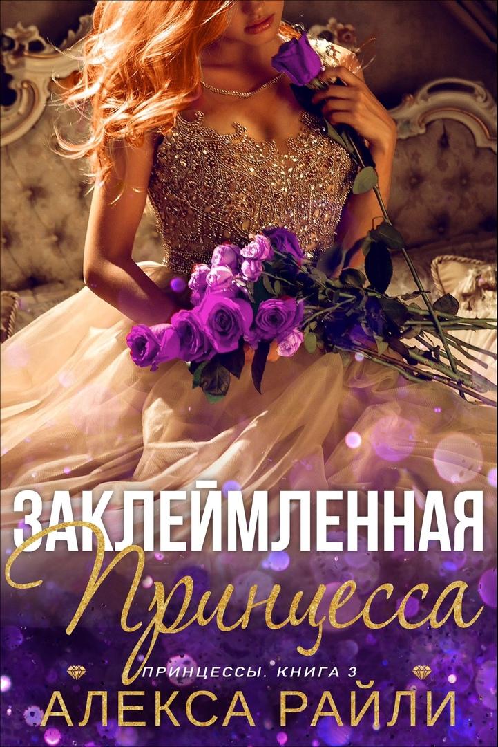 Заклейменная принцесса 3. Алекса Райли
