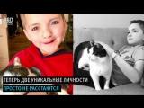 Кот помогает мальчику справиться со школьной травлей