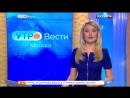 Вести Москва Вести Москва Эфир от 25 01 2016 08 30