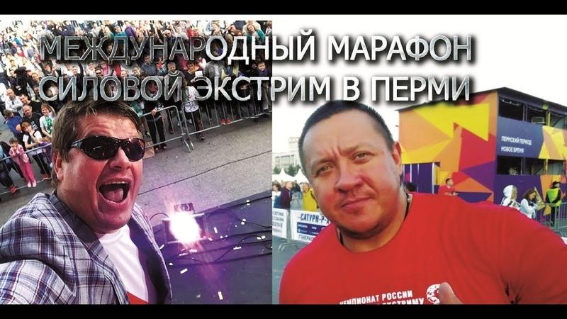 D.M.G. - Международный марафон. Турнир по силовому экстриму в Перми