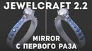 JewelCraft 2 2 Mirror с первого раза