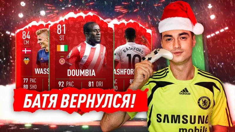 FUTMAS КАРТОЧКИ ВОЗВРАЩЕНИЕ ЛЕГЕНДЫ В ФИФА 19