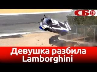 Девушка разбила Lamborghini   видео обзор авто новостей 14.09.2018