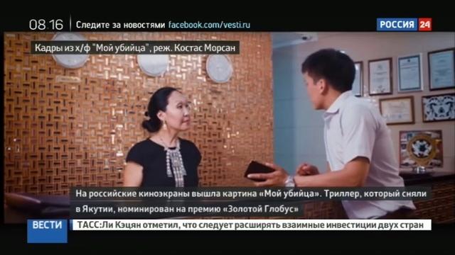 Новости на Россия 24 • Якутские режиссеры штурмуют мировой кинематограф