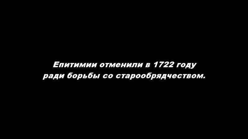 Епитимии отменили в 1722 году ради борьбы со старообрядчеством