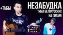 Незабудка Тима Белорусских - на гитаре ТАБЫ розыгрыш в конце