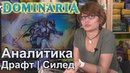 Доминария Limited советы Драфт Силед Magic The Gathering draft sealed Dominaria Set Review
