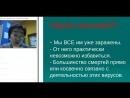 Вебинар Герпесвирусные инфекции медленные убийцы Марина Арьяева 13 02 2017