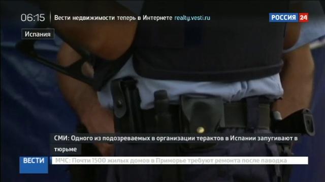 Новости на Россия 24 • Заключенные обещают порвать подозреваемого по делу о терактах в Испании