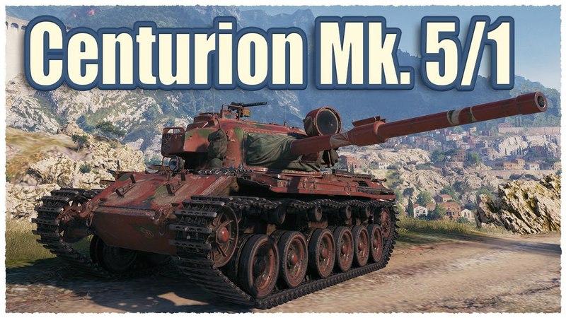 НОВЫЙ ПРЕМ ТАНК Centurion Mk 5 1 RAAC НОВАЯ КАРТА Провинция