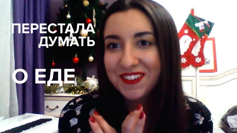 Как навсегда перестать думать о еде Разумные интервью Матвея Смирнова Вероника Искакова
