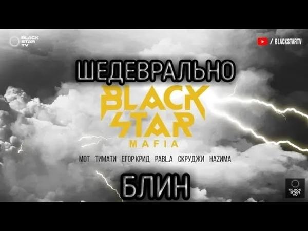 Реакция на Мот, Тимати, Егор Крид, Pabl.A, Скруджи НАZИМА – Над облаками (Премьера mood video2018)